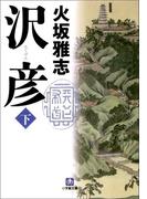 沢彦(下)