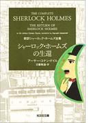 シャーロック・ホームズの生還(光文社文庫)