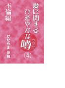 愛に関するひそやかな噂 Vol.4―不倫編