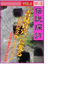 開運伝説探訪Vol.6 「吉見百穴」に光る天然記念物ヒカリゴケ