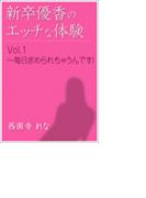 新卒優香のエッチな体験 Vol.1~毎日求められちゃうんです!