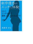 新卒優香のエッチな体験 Vol.3~エッチ合宿で濃厚○○しちゃったんです!