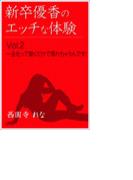 新卒優香のエッチな体験 Vol.2~会社って聞くだけで濡れちゃうんです!