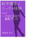 新卒優香のエッチな体験 Vol.4 ~ クセになる?! 複数プレイ!