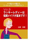 ナナ姉さんが教える ラッキーレディーの風水ライフ 「vol.9 ラッキーレディーは福顔メイクが基本です!」