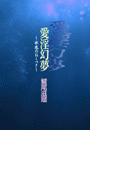 愛淫幻夢~水底のおくつき~(オヴィス・ノベルズ)