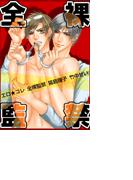 エロ★コレ 全裸監禁(ステラ★ノベル)