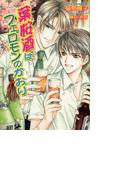 葉桜酒はフェロモンのかおり(オヴィス・ノベルズ)