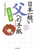 日本一短い「父」への手紙 一筆啓上賞