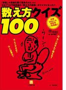 【期間限定価格】数え方クイズ100