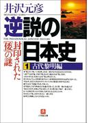 【期間限定価格】逆説の日本史1 古代黎明編/封印された「倭」の謎
