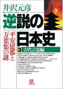 【期間限定価格】逆説の日本史3 古代言霊編/平安建都と万葉集の謎