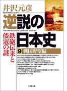 【期間限定価格】逆説の日本史9 戦国野望編/鉄砲伝来と倭寇の謎