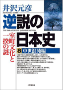 【期間限定価格】逆説の日本史8 中世混沌編/室町文化と一揆の謎