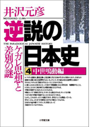 【期間限定価格】逆説の日本史4 中世鳴動編/ケガレ思想と差別の謎