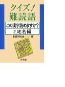 クイズ!難読語 この漢字読めますか? 2.地名編