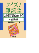 クイズ!難読語 この漢字読めますか? 3.植物編