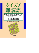 クイズ!難読語 この漢字読めますか? 5.事柄編