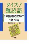 クイズ!難読語 この漢字読めますか? 7.動作編
