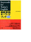 最新英語キーワードブック 2003-04