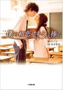 【期間限定価格】小説 僕の初恋をキミに捧ぐ