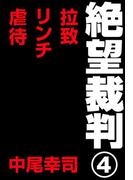 絶望裁判4 ~拉致・リンチ・虐待~
