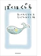 タレント絵本シリーズ2 ぼくはくじら(音声付)