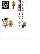 なぜカイシャのお偉方は司馬遼太郎が大好きなのか?