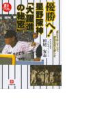 優勝へ!星野阪神「大躍進の秘密」