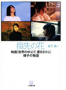 「指先の花~映画『世界の中心で、愛をさけぶ』律子の物語」