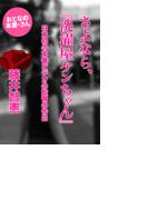 さよなら、『洗濯屋ケンちゃん』~日本初の本番ビデオの監督の告白~
