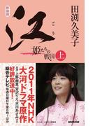新装版 江 姫たちの戦国 上(NHK大河ドラマ)