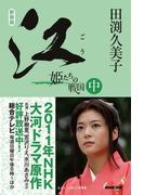 新装版 江 姫たちの戦国 中(NHK大河ドラマ)