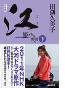 新装版 江 姫たちの戦国 下(NHK大河ドラマ)