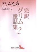 完訳グリム童話集2(講談社文芸文庫)