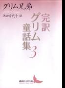 完訳グリム童話集3(講談社文芸文庫)