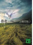 【期間限定価格】獣の奏者 II王獣編(講談社文庫)