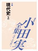 現代史(上) 【小田実全集】(小田実全集)