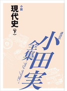 現代史(下) 【小田実全集】(小田実全集)