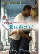 愛は命がけ(MIRA文庫)