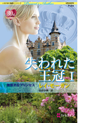 失われた王冠 I 無邪気なプリンセス(ハーレクイン・プレゼンツ作家シリーズ)