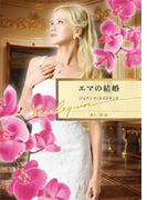 エマの結婚(ハーレクイン文庫)