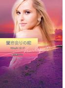 置き去りの恋(ハーレクイン文庫)