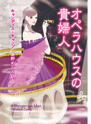オペラハウスの貴婦人(MIRA文庫)
