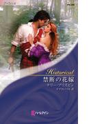 禁断の花嫁(ハーレクイン・ヒストリカル)