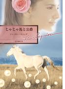 じゃじゃ馬と公爵(ハーレクイン文庫)