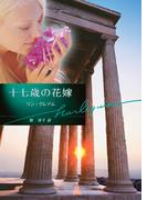 十七歳の花嫁(ハーレクイン文庫)