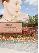 庭園の誓い(ハーレクイン文庫)
