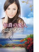 伯爵の愛人(ハーレクイン・ヒストリカル・スペシャル)