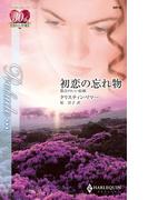 初恋の忘れ物(ハーレクイン・プレリュード)